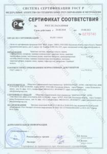 Гофрозащита сертификат Донтехгрупп